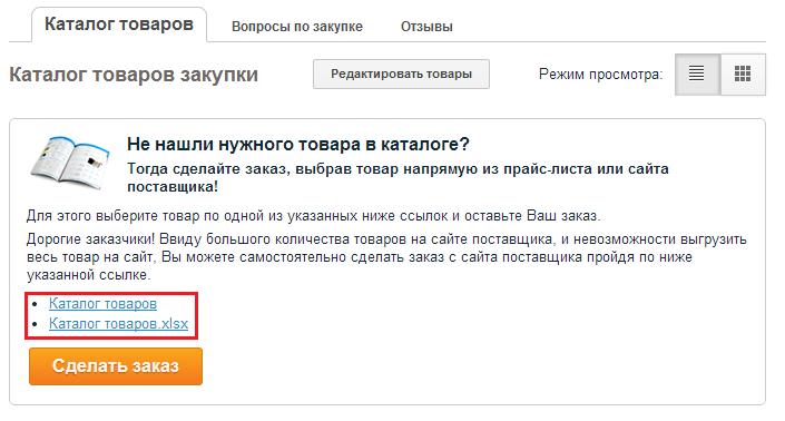 Как сделать товар российским